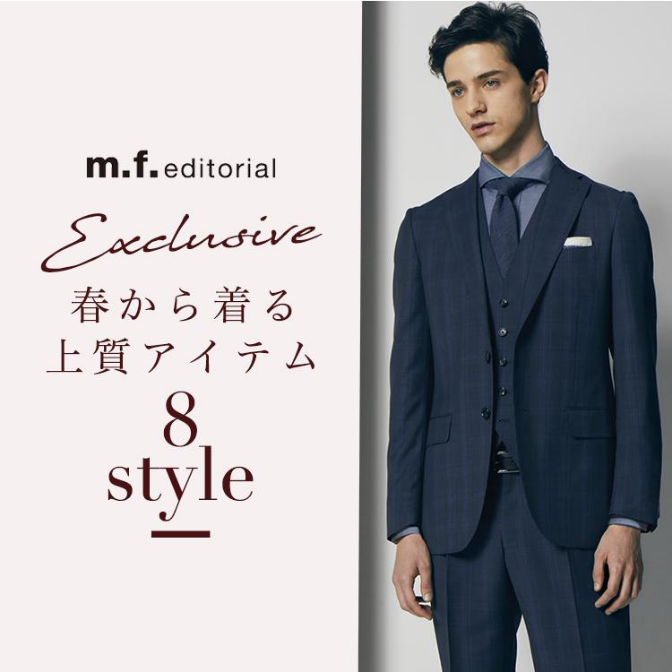 m.f.editorial春から着る上質アイテム8style