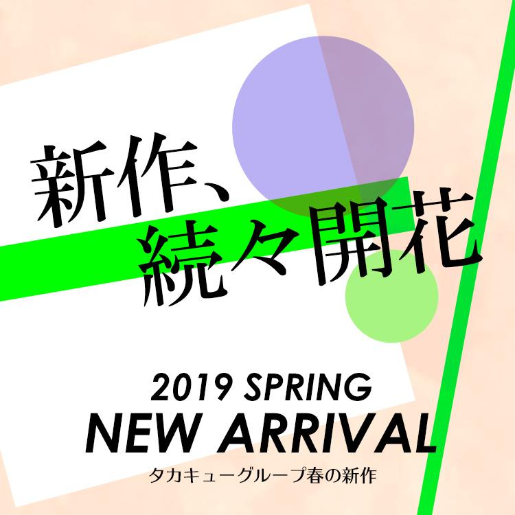 タカキューグループ春の新作
