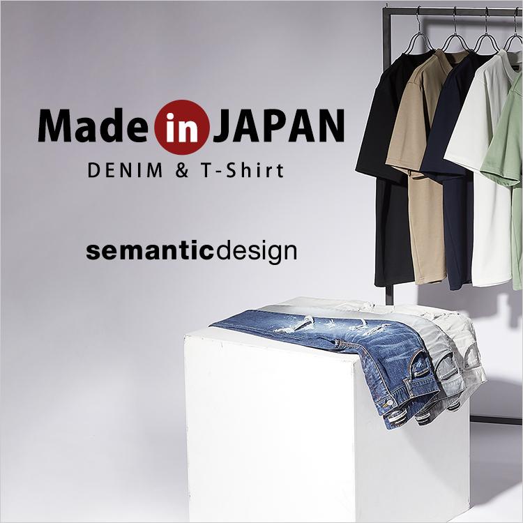 semantic design Made in JAPAN DENIM&T-Shirt