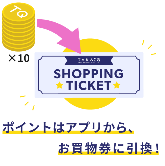 ポイントはアプリから、お買物券に引換!