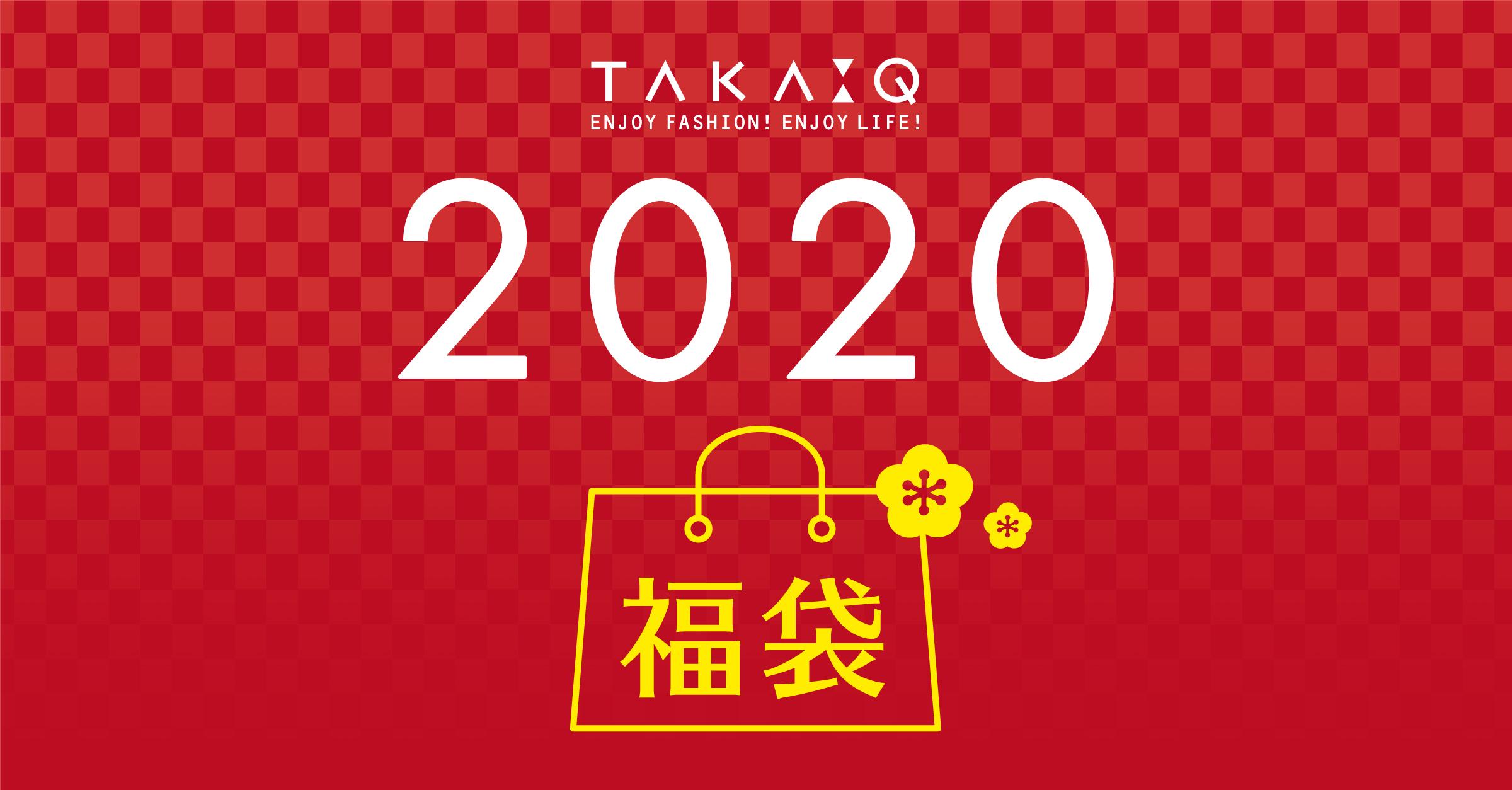 2020年新春福袋先行予約販売