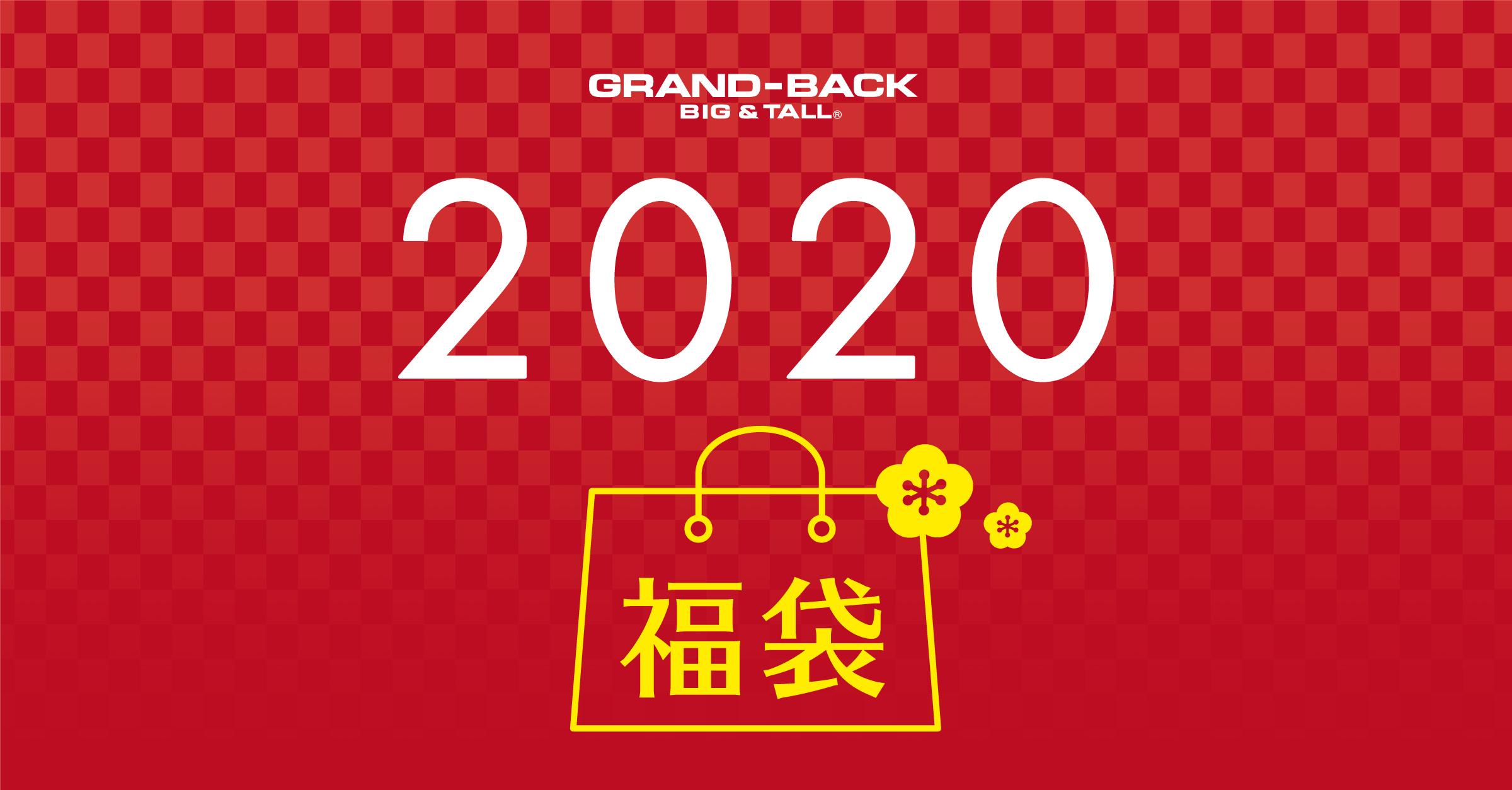 2020年新春福袋