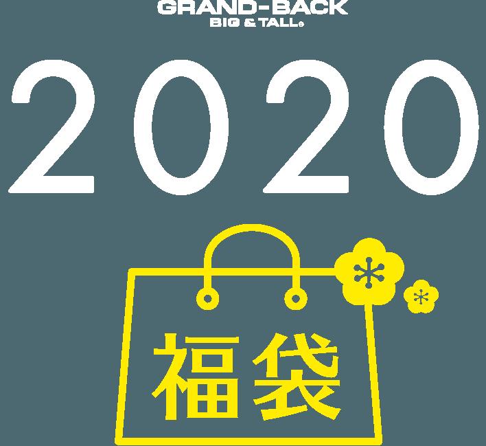 GRANBACK 2020 福袋