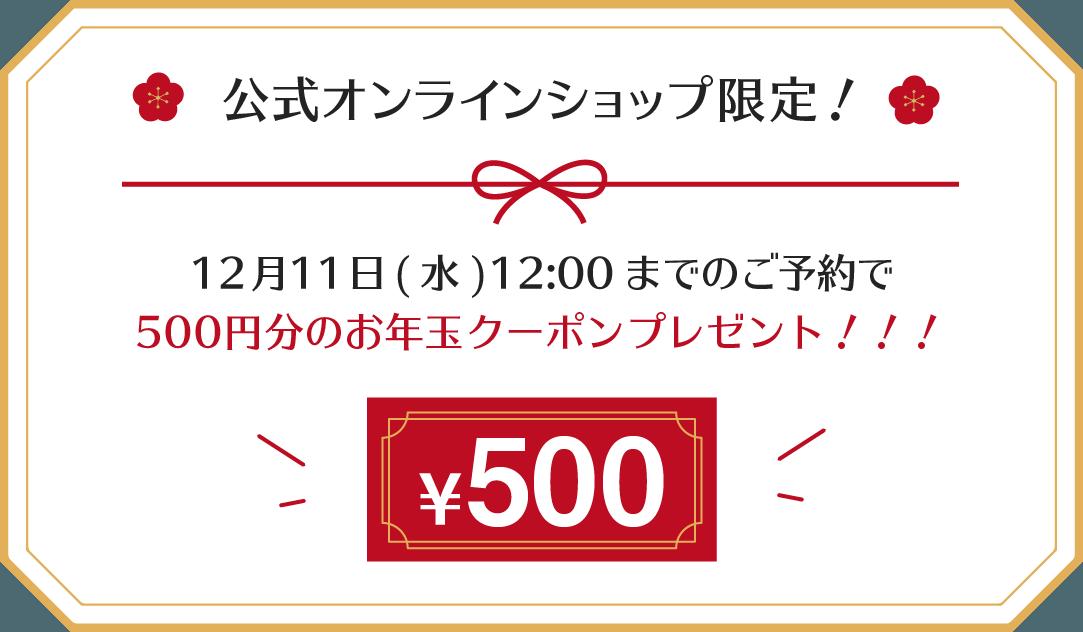 先行予約で¥500クーポンプレゼント!