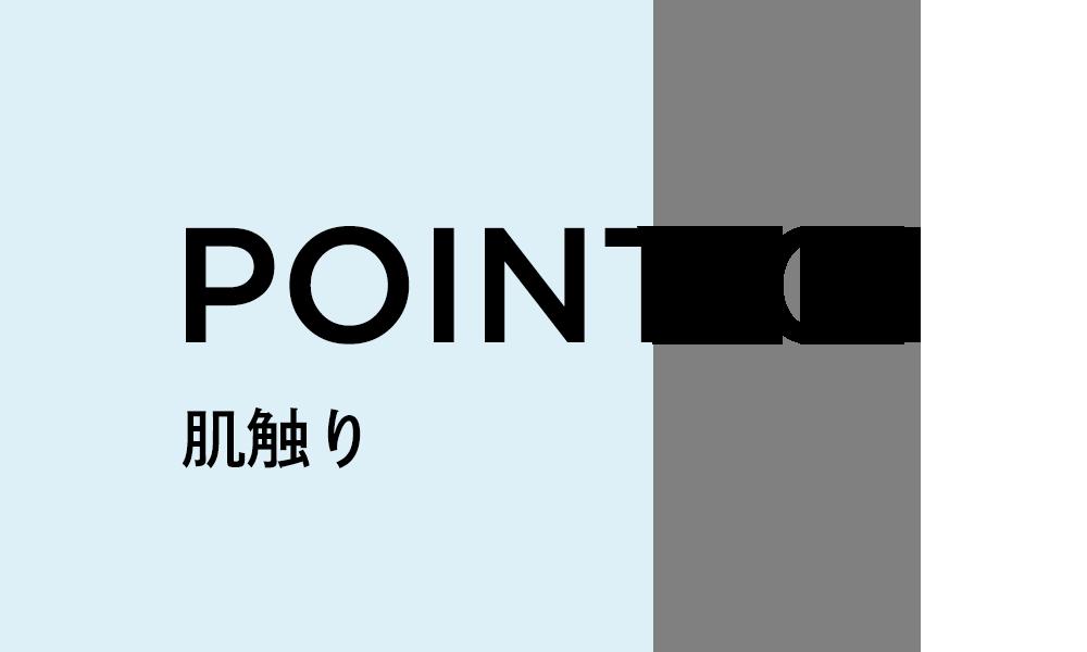 POINT 01 肌触り
