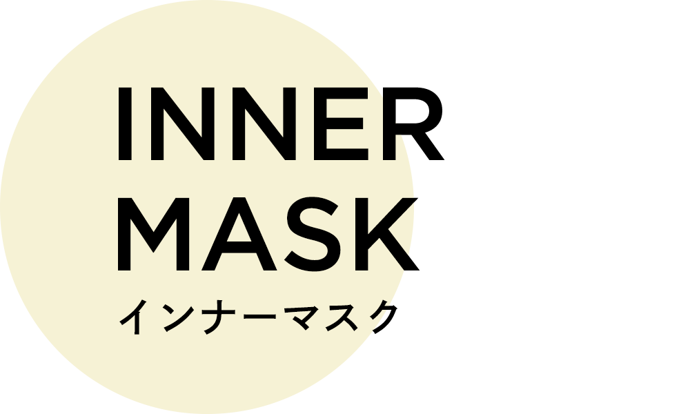 INNER MASK インナーマスク