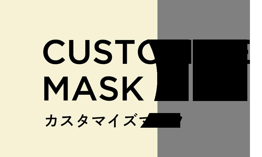 CUSTOMIZE MASK カスタマイズマスク