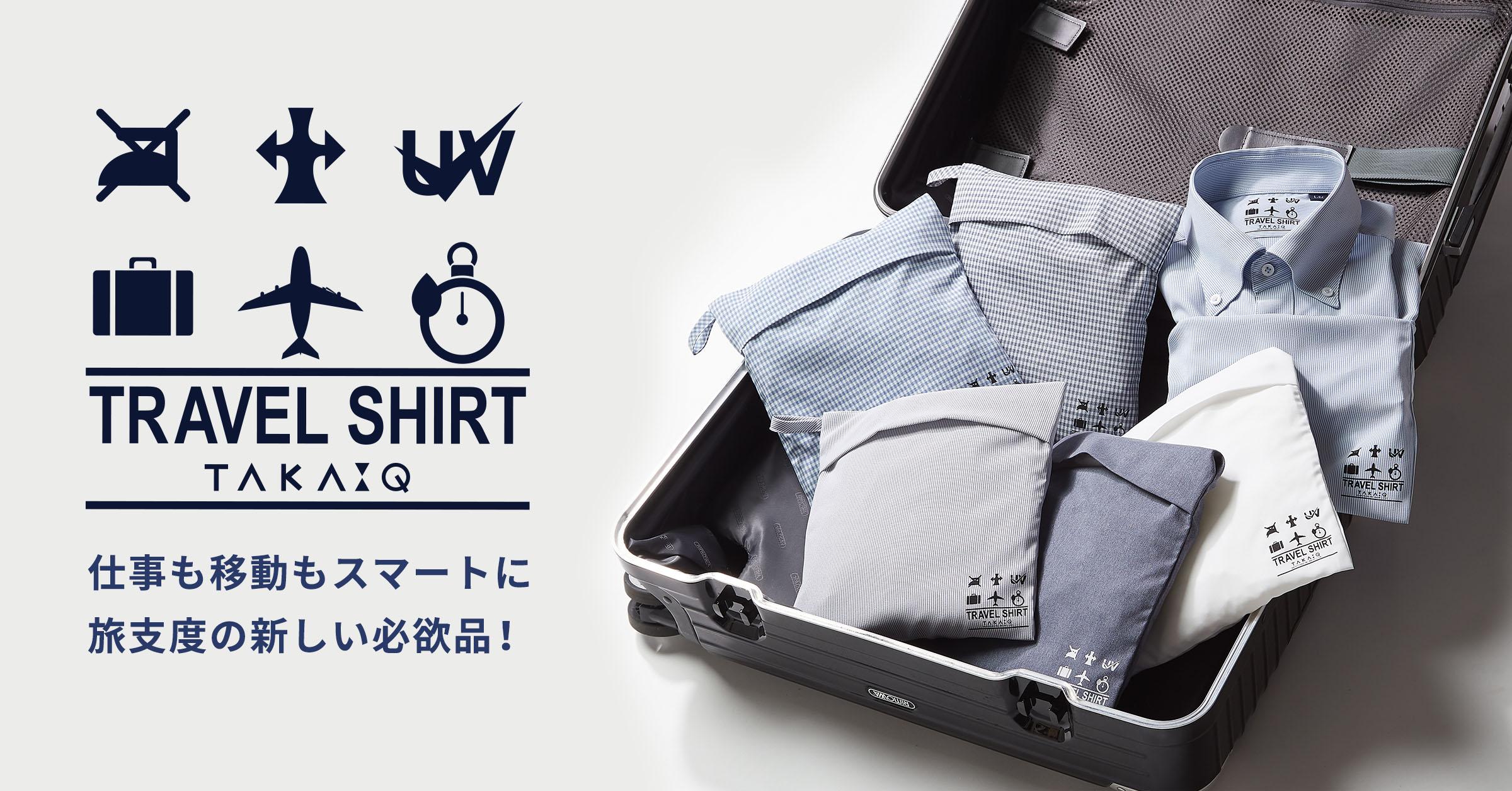 トラベルシャツ