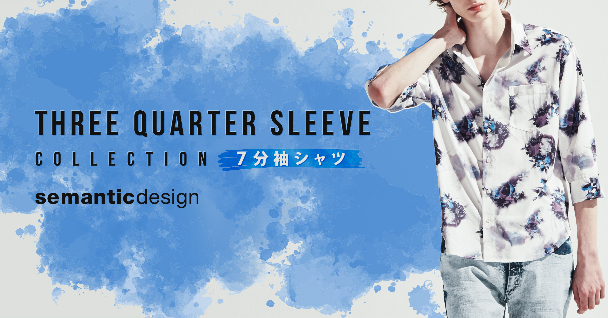 semantic design 7分袖シャツcollection