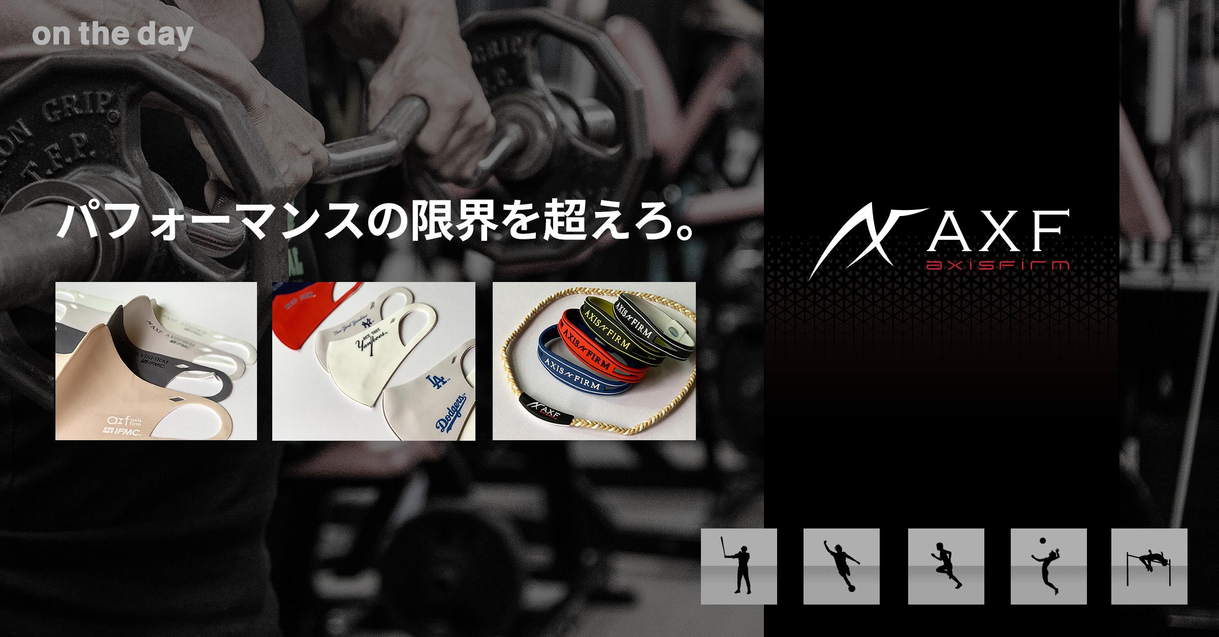 スポーツに最適!ハイパフォーマンスギア【AXF/アクセフ】