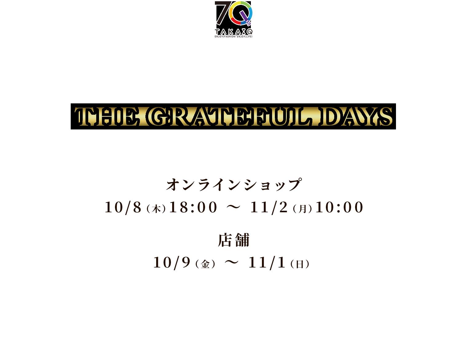 70周年特別企画 タカキューオンラインショップ会員ご優待SALE