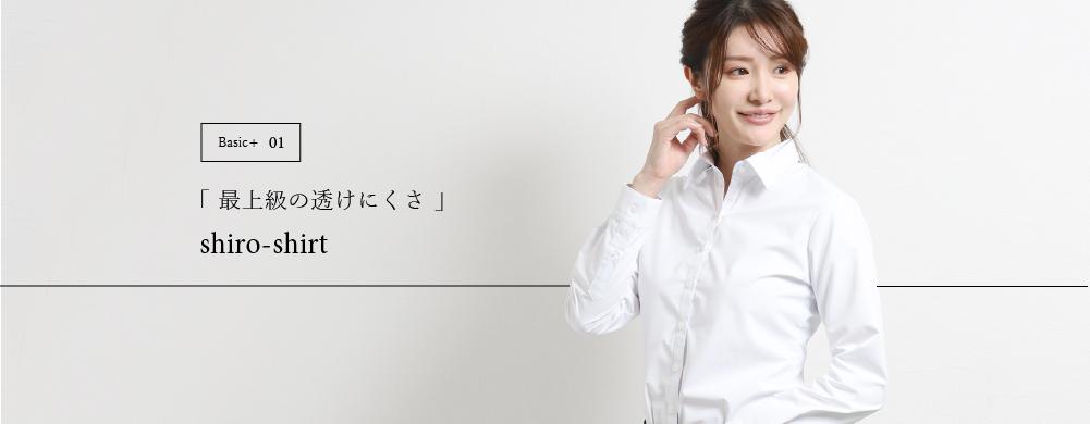 Basic+(ベーシックプラス)最上級の透けにくさ shiro-shirt(白シャツ)