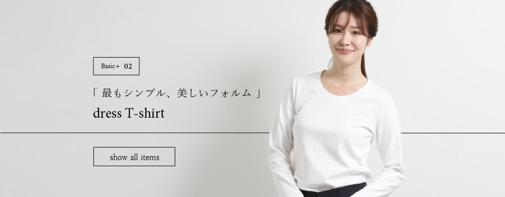 Basic+(ベーシックプラス)最上級の透けにくさ dress T-shirt(ドレスTシャツ)