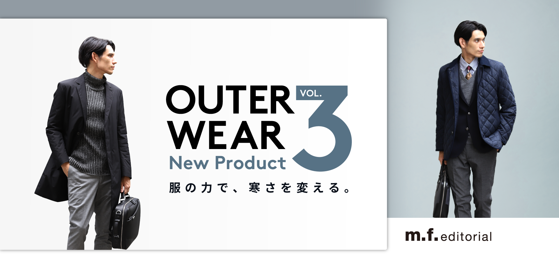 New Product Vol.3「Outer Wear」 By m.f.editorial 服の力で、寒さを変える。