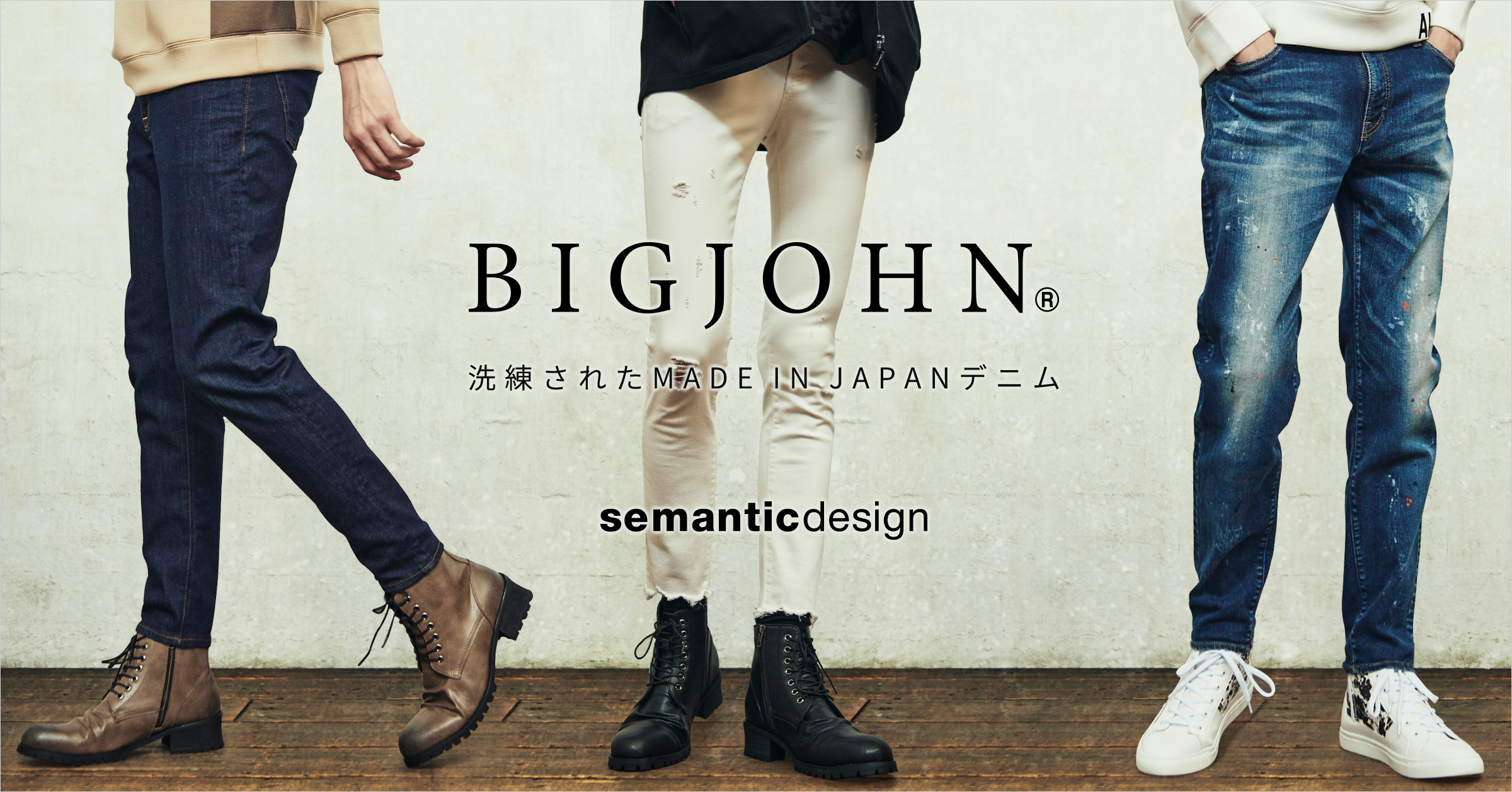 semanticdesign BIGJOHN(セマンティックデザイン ビッグジョン)