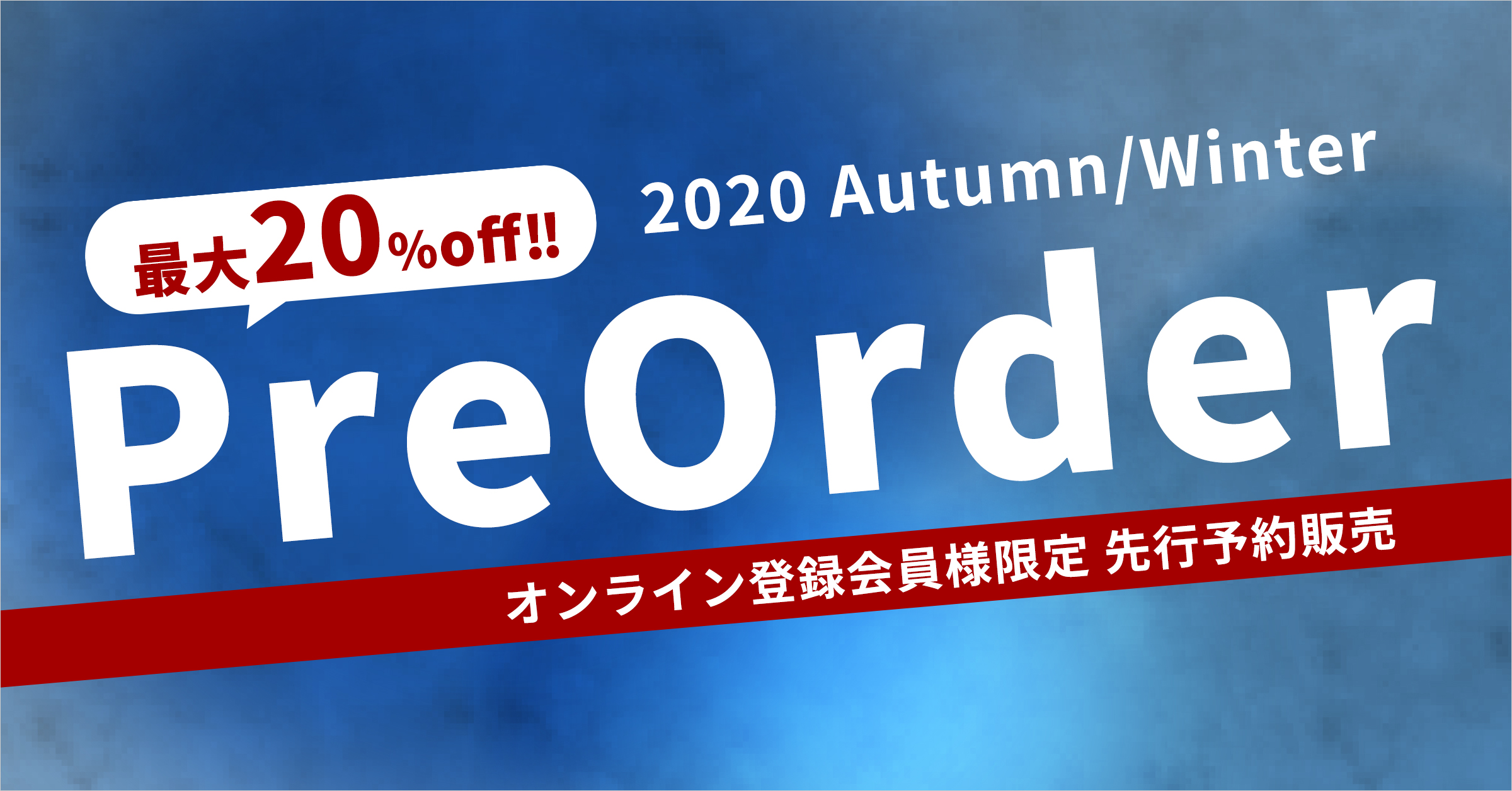 2020 Autumn/Winter プレオーダー