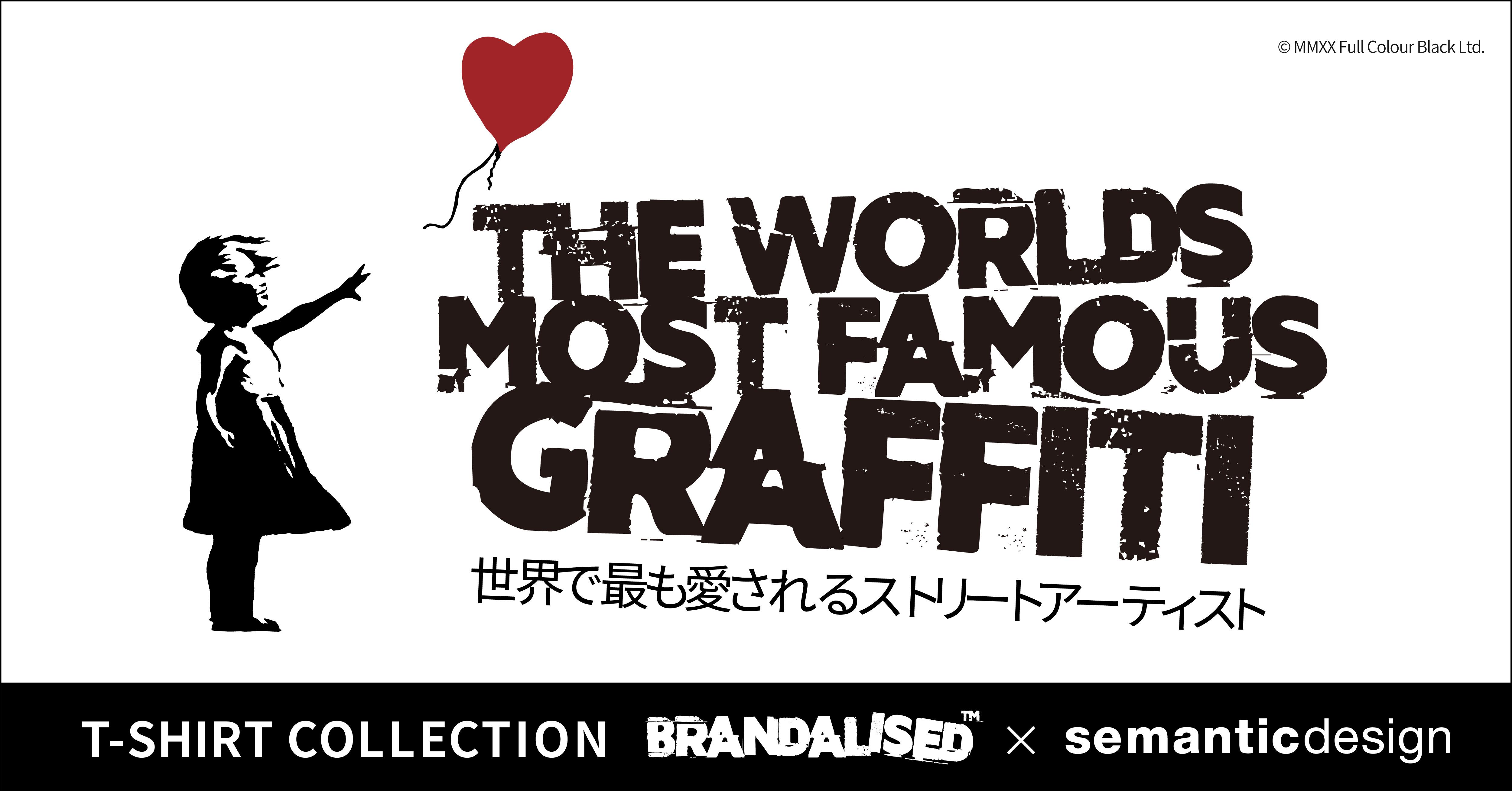 T-Shirt Collection 世界で最も愛されるストリートアーティスト