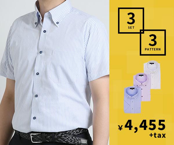 半袖ドレスシャツ3枚セット