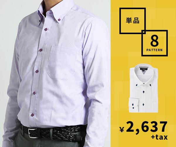 単品ドレスシャツ