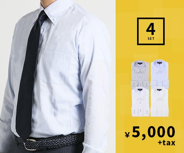 長袖ドレスシャツ4枚セット