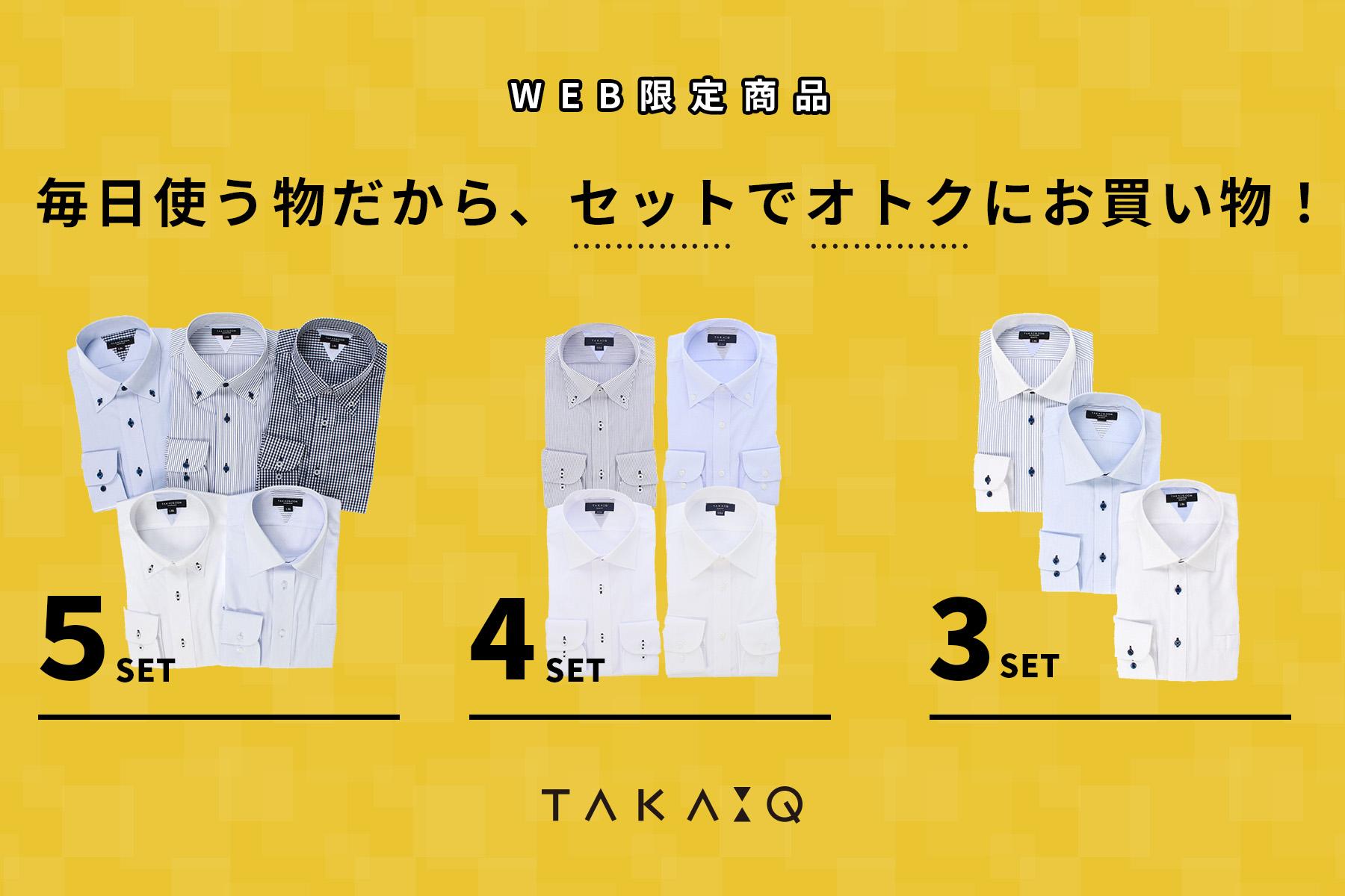 毎日使うシャツだから納得の価格!WEB限定アイテム