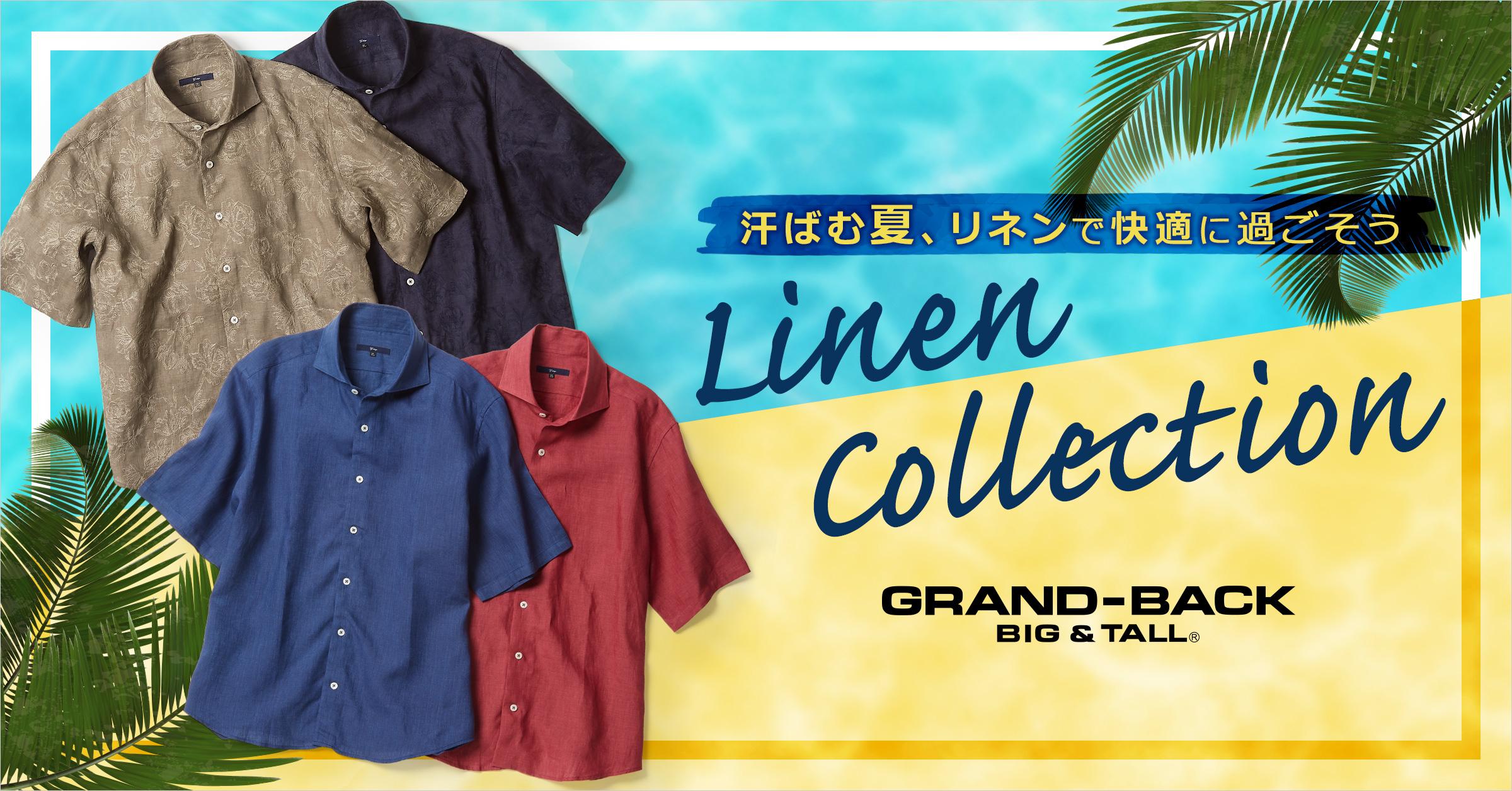 汗ばむ夏、リネンで快適に過ごそう Linen Collection