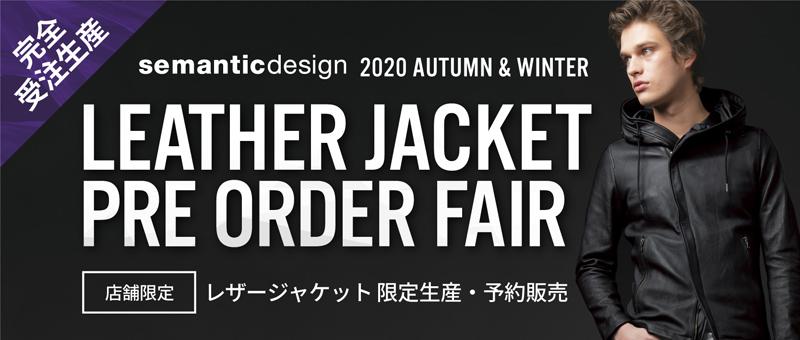 レザージャケット限定生産・予約販売受付!