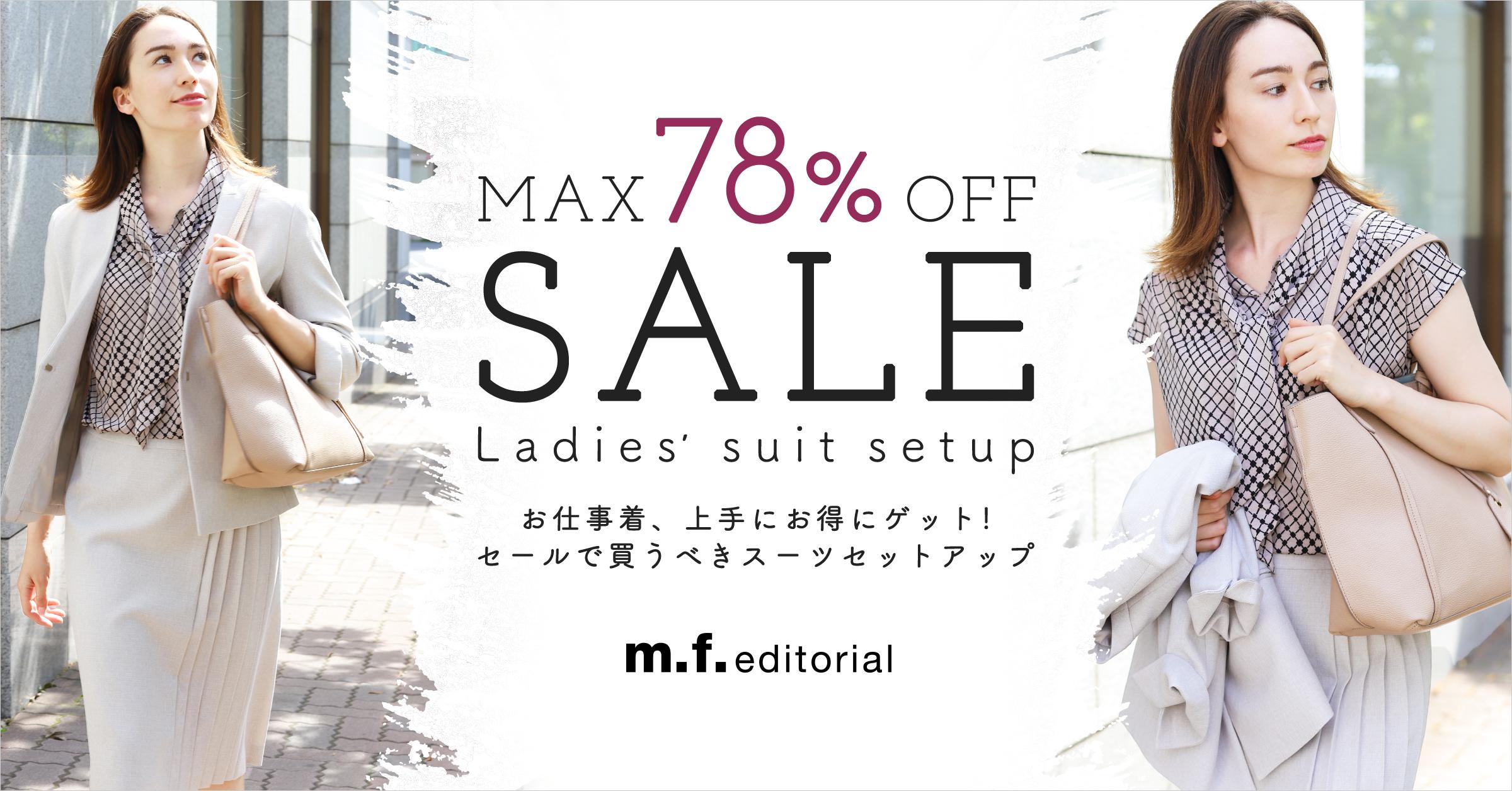 m.f.editorial レディースセットアップセール