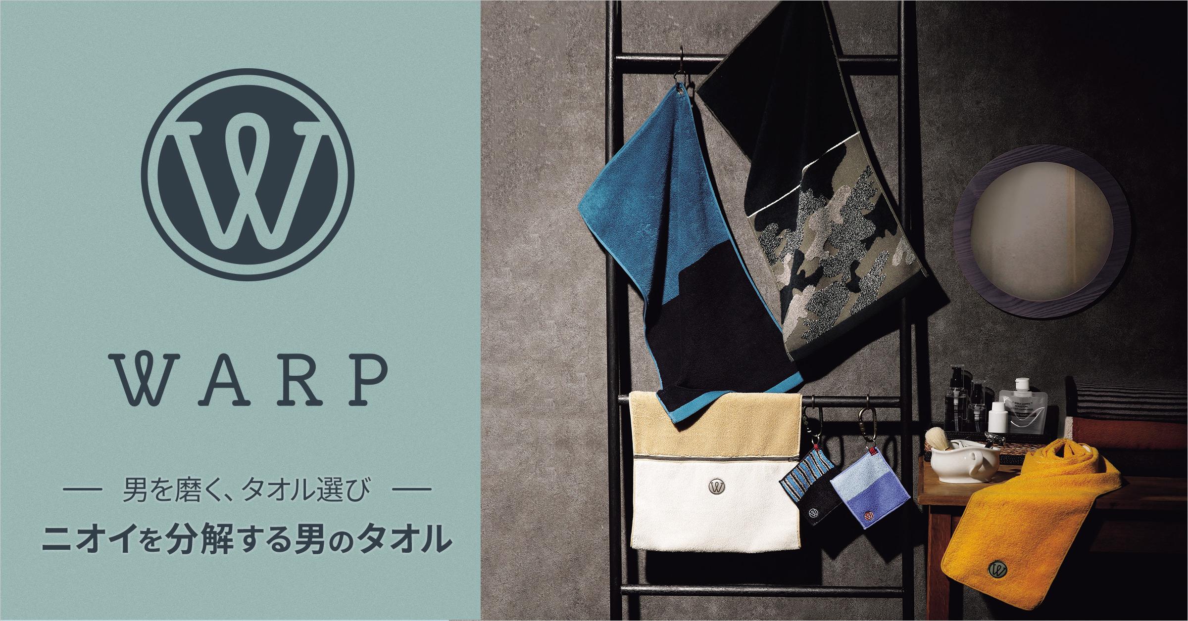 【WARP】男を磨く、タオル選び ニオイを分解する男のタオル