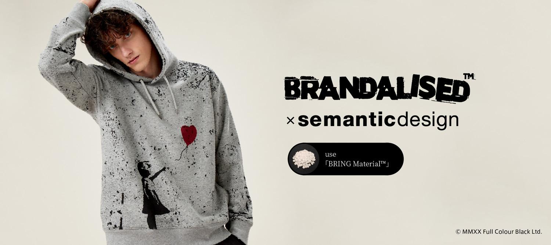 01 BRANDALISED × semanticdesign(ブランダライズド × セマンティックデザイン)