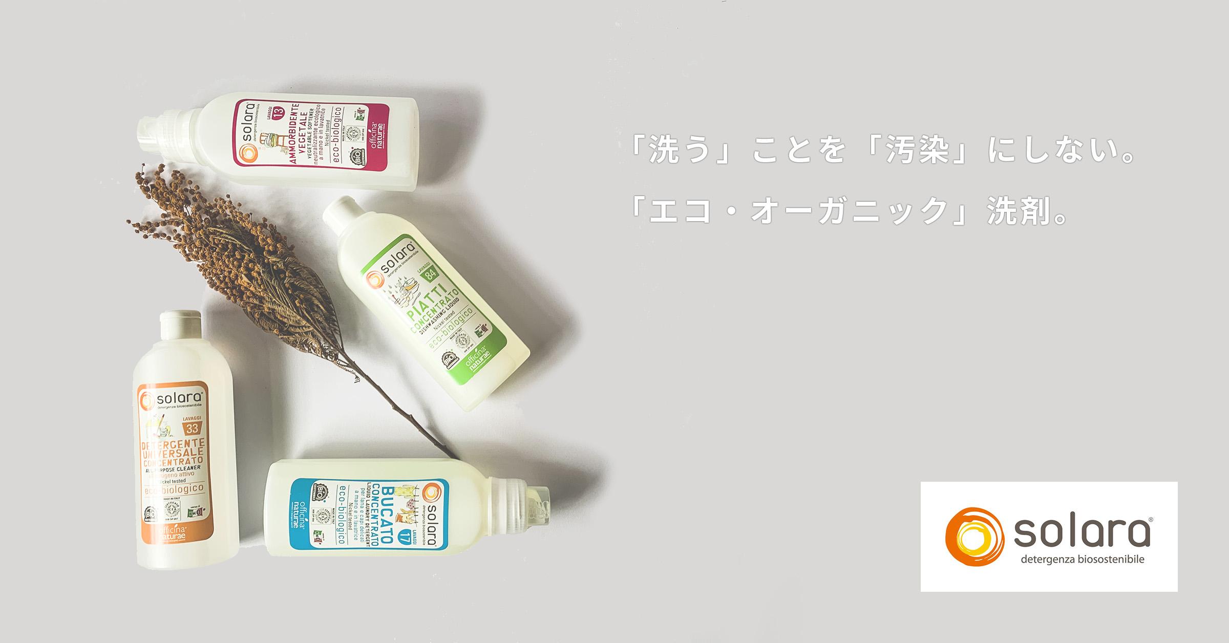 洗うことを「汚染」にしない。 エコ・オーガニック洗剤。