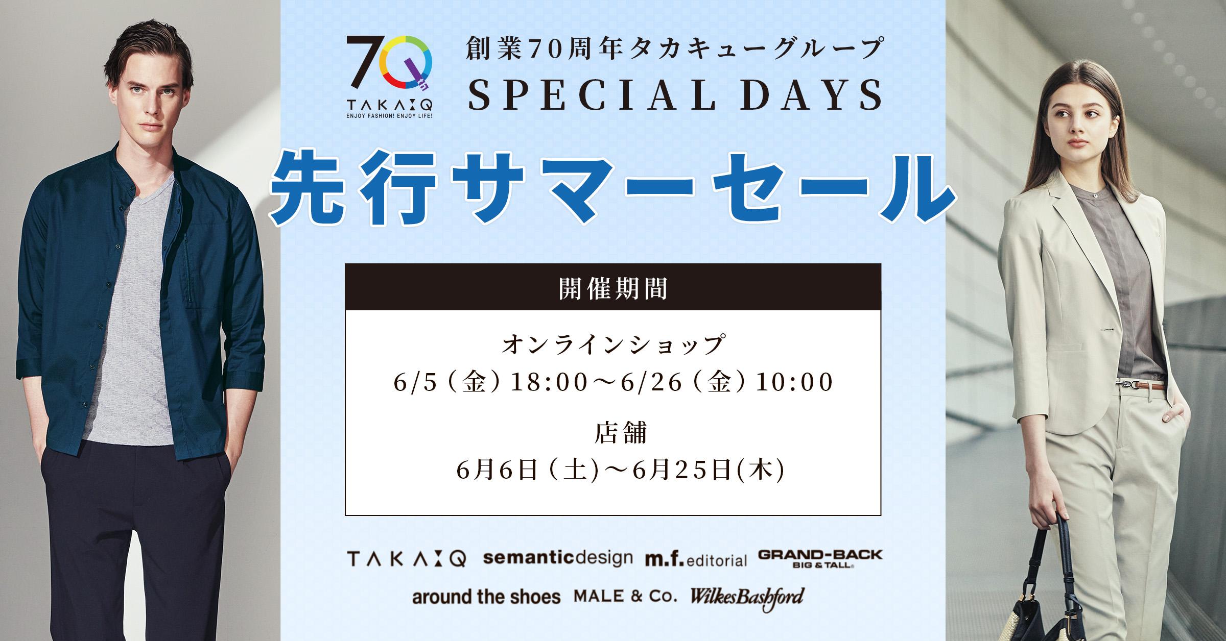 創業70周年 タカキューオンラインショップ スペシャル・デイズ 先行サマーセール