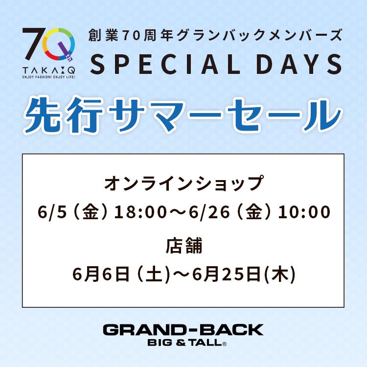 創業70周年 グランバックオンラインショップ スペシャル・デイズ 先行サマーセール