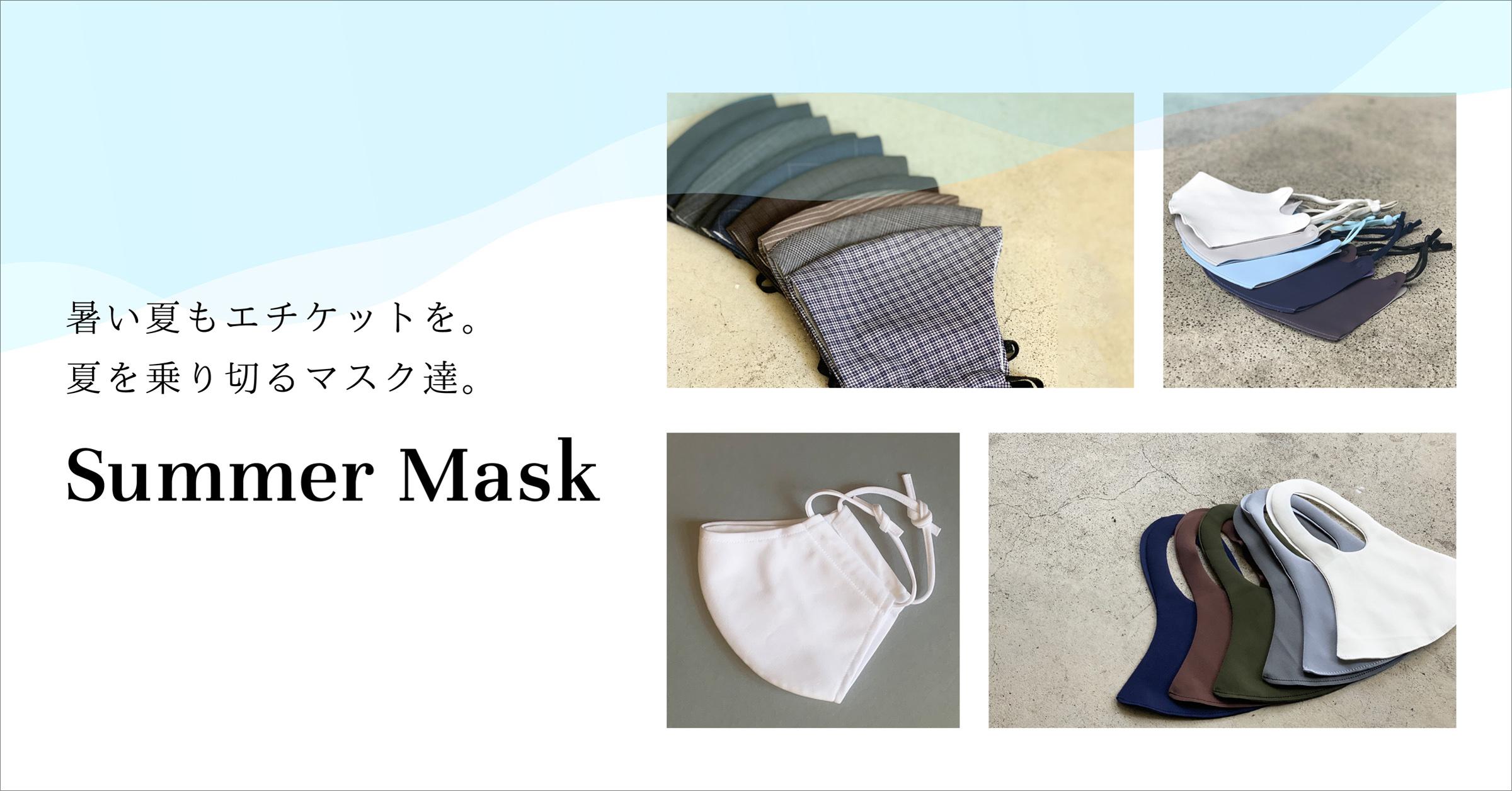 夏を乗り切るマスク達。サマーマスク特集