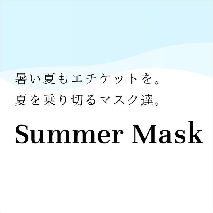 夏を乗り切るマスク。サマーマスク特集