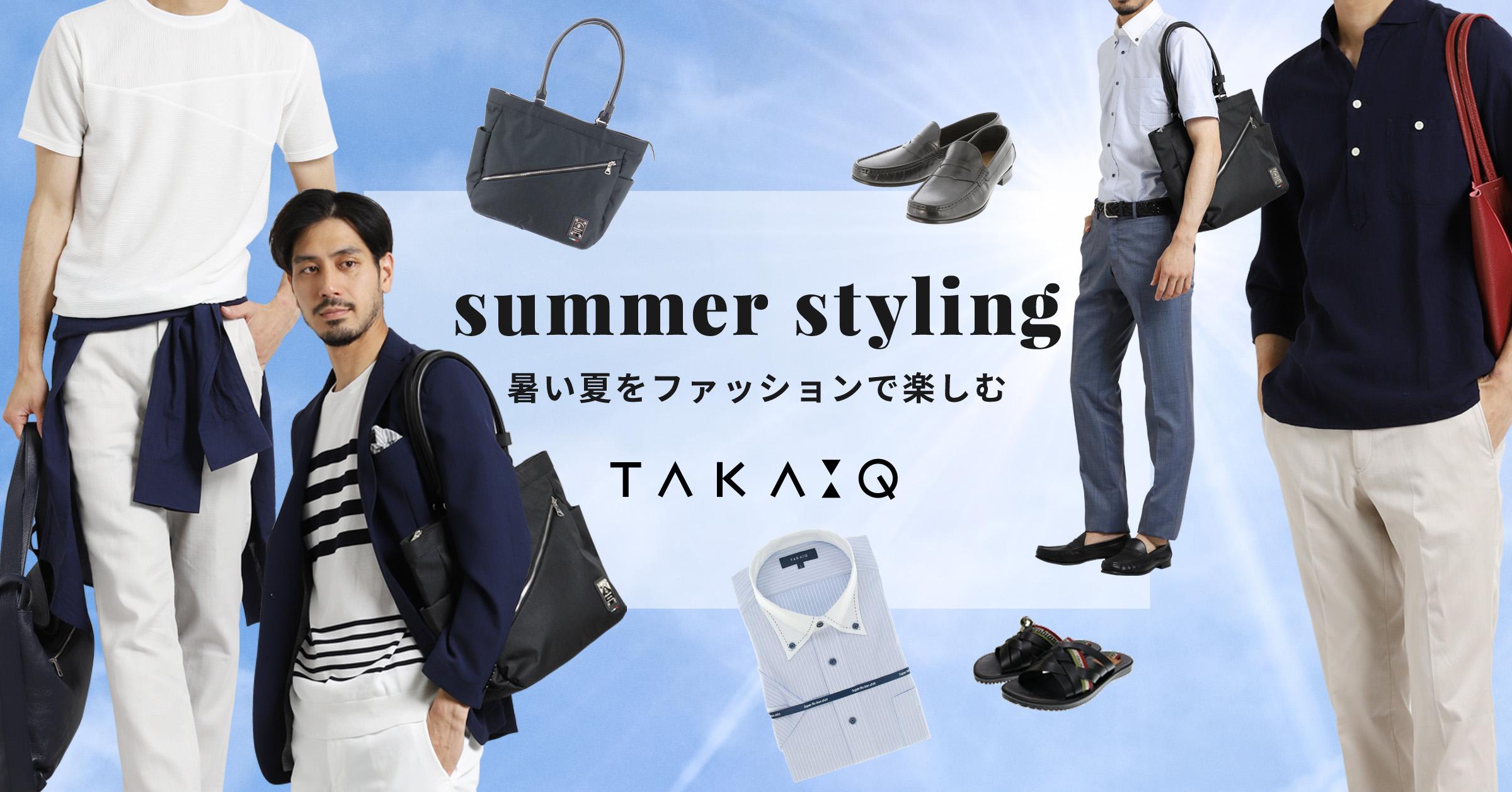 TAKA-Q Summer Styling