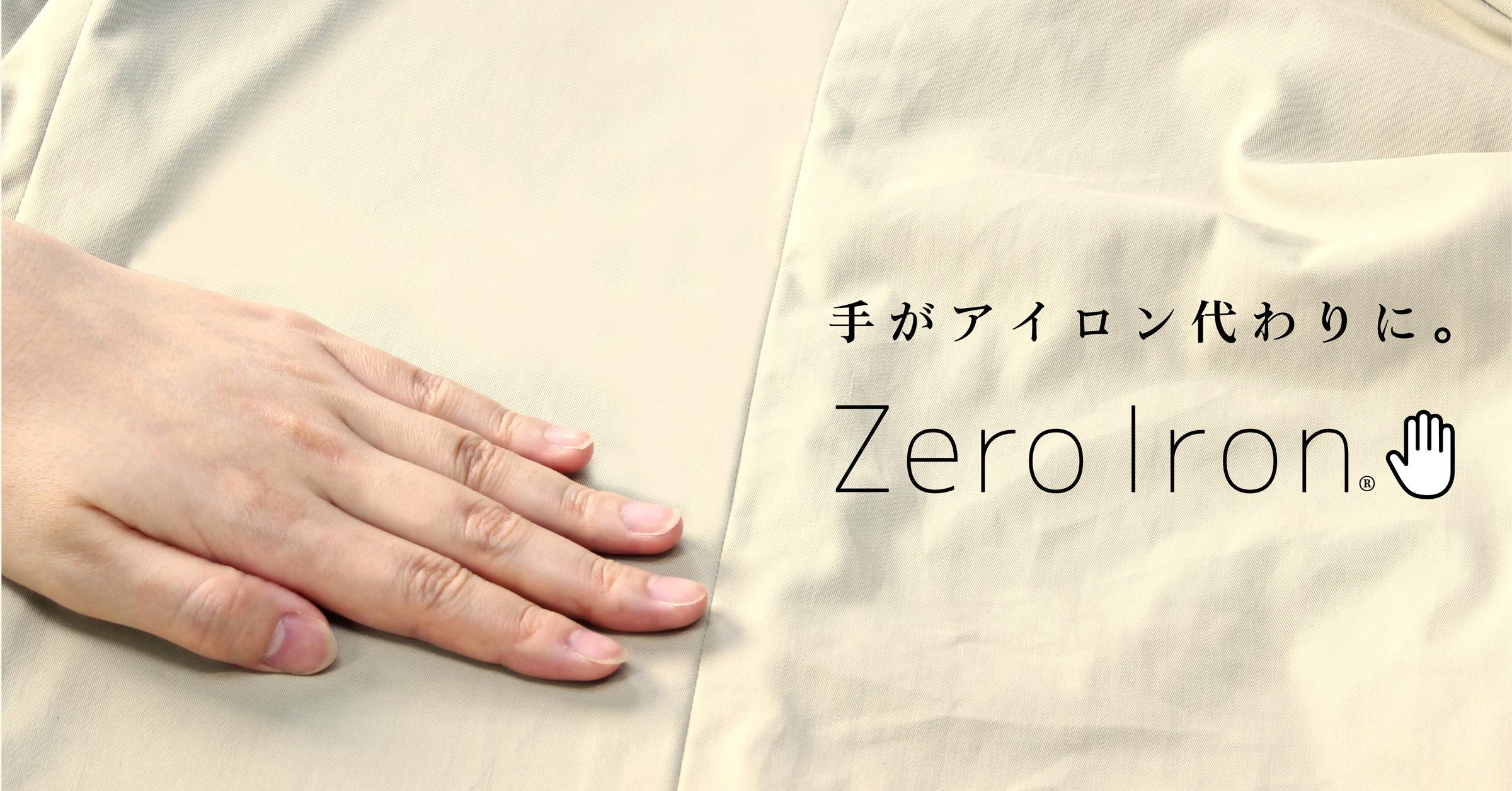 ゼロアイロン特集