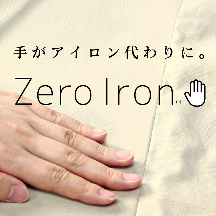 ゼロアイロン