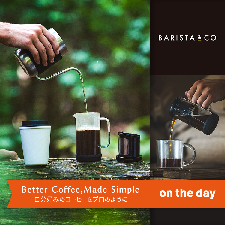 on the day(オン・ザ・ディ)    【BARISTA&CO】で楽しむコーヒーブレイク
