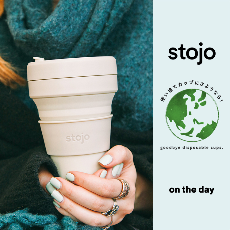 on the day(オン・ザ・ディ) サスティナブルな折り畳みマグカップ【stojo/ストージョ】