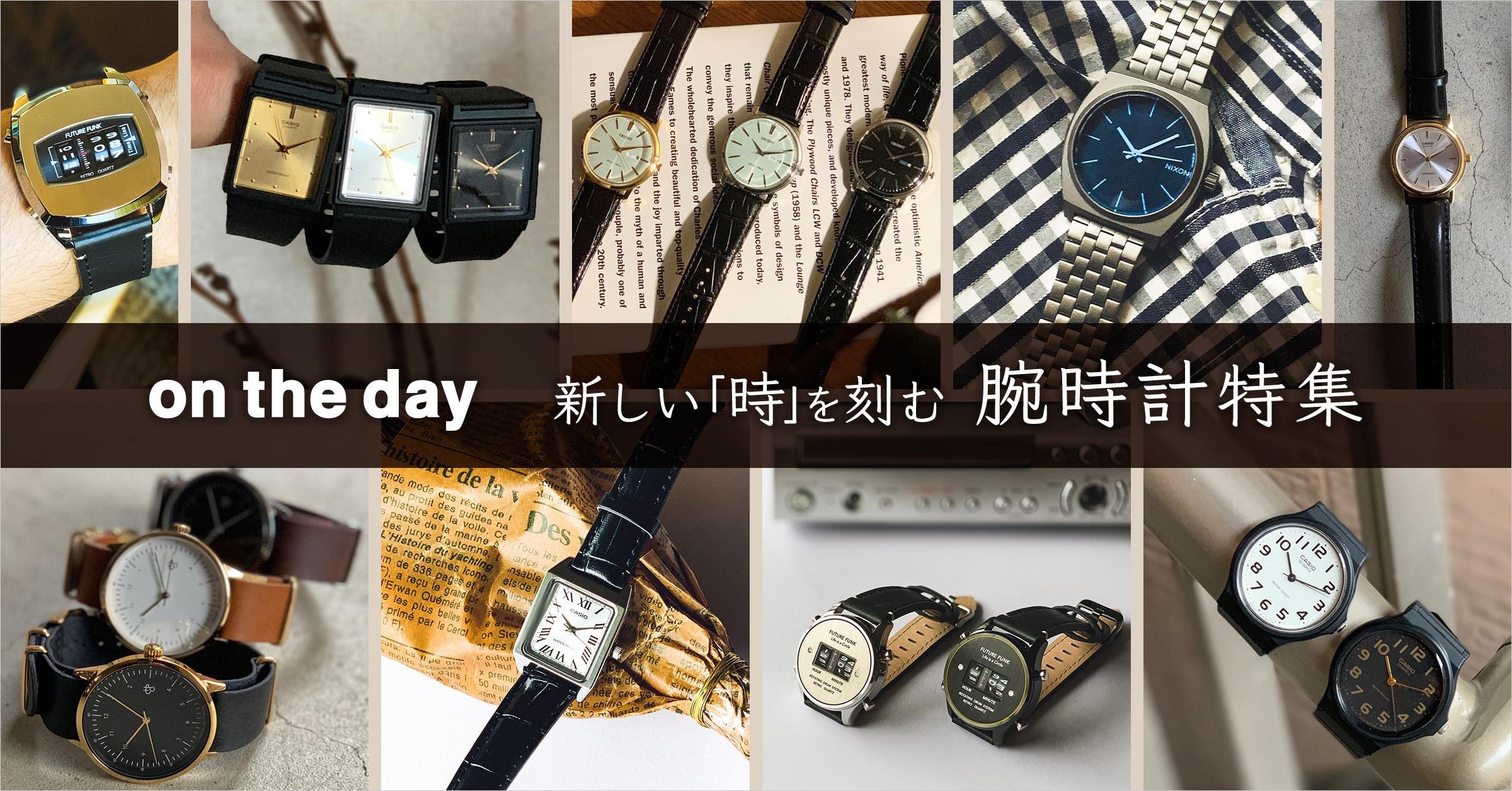 on the day(オン・ザ・ディ) 新しい「時」を刻む腕時計特集