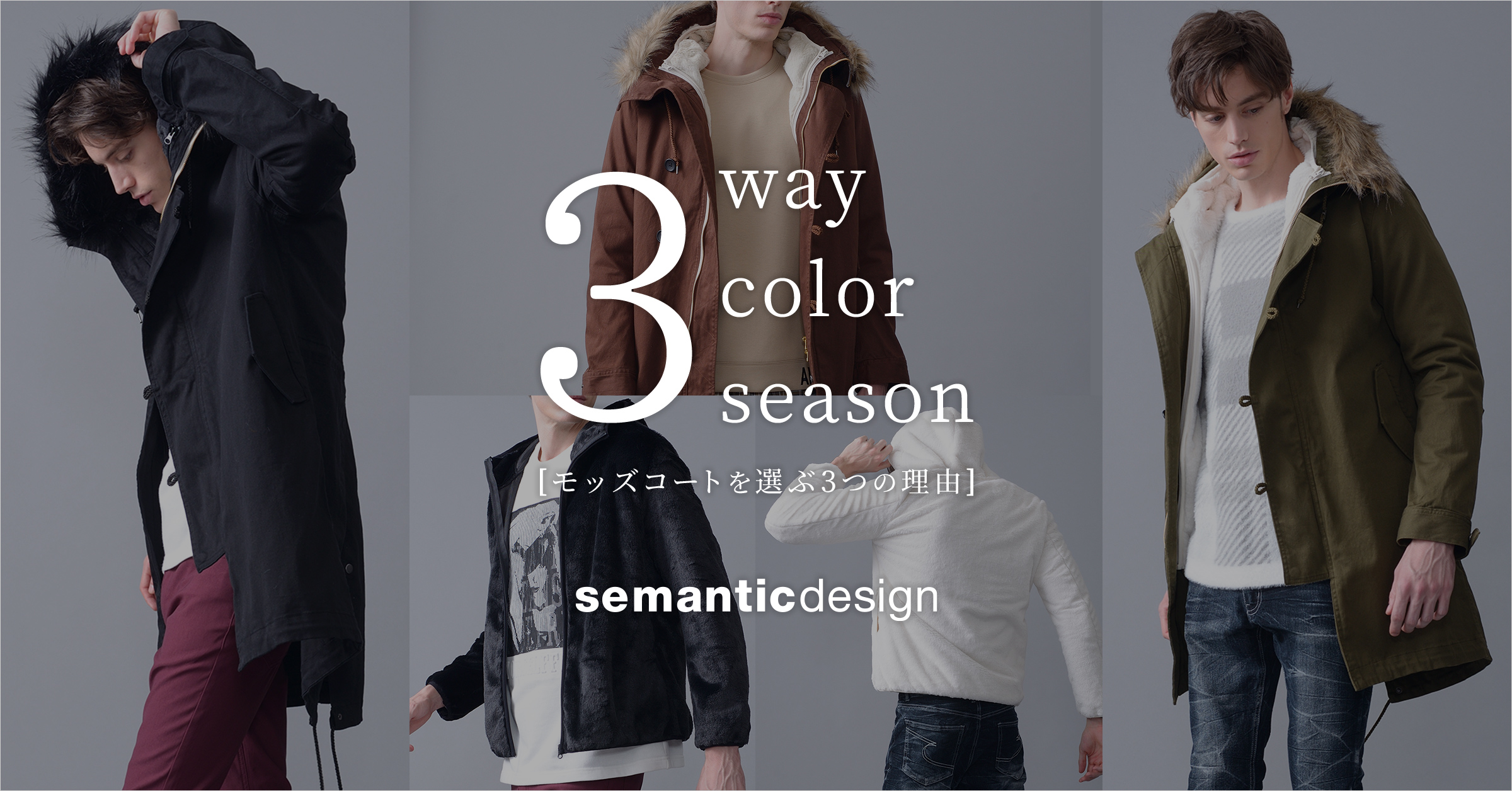 semanticdesign(セマンティックデザイン) shaggy hoodie×mods coat 3way Outer