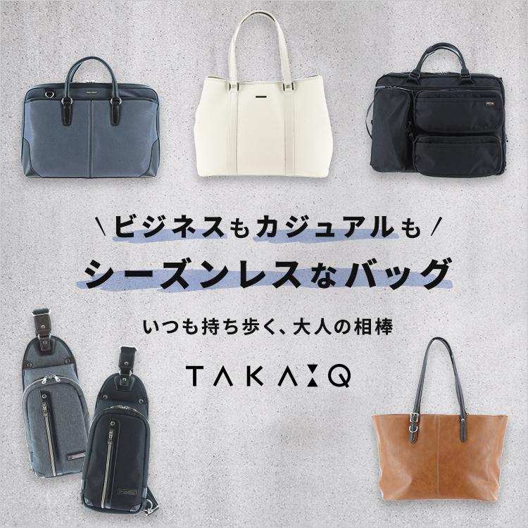 TAKA-Q(タカキュー) ビジネスもカジュアルも シーズンレスなバッグ