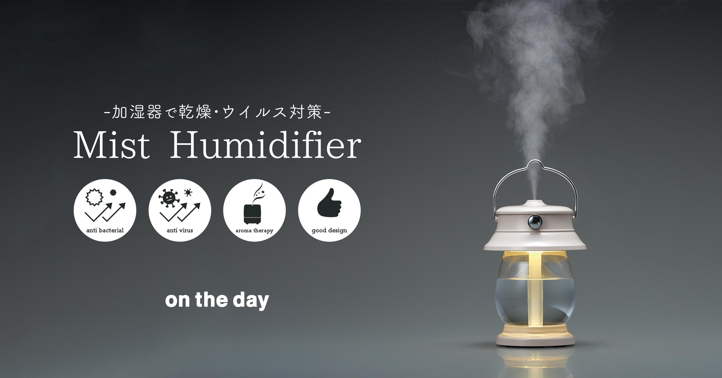 on the day(オンザデイ) Mist Humidifier 加湿器で乾燥・ウイルス対策