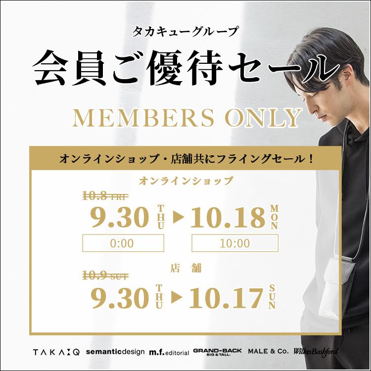 タカキューオンラインショップ会員ご優待SALE