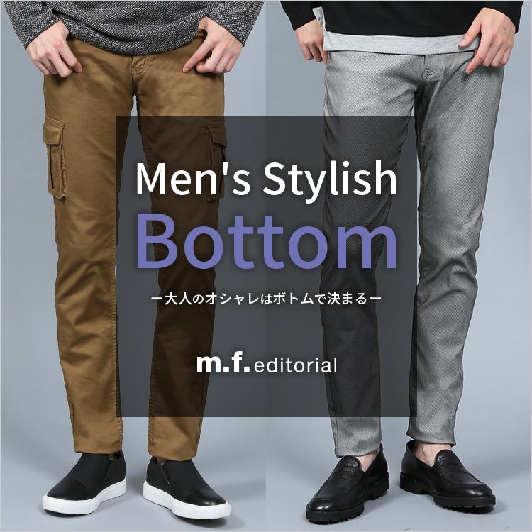 m.f.editorial(エム・エフ・エディトリアル) Men's Stylish Bottom -大人のオシャレはボトムで決まる-