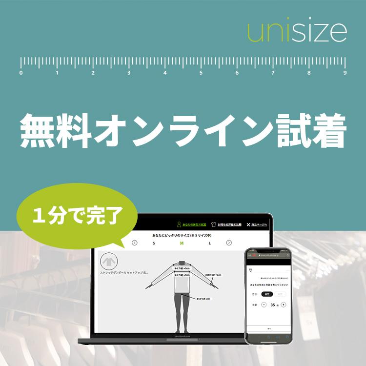 オンライン購入でサイズの不安を解消!1分で簡単試着!