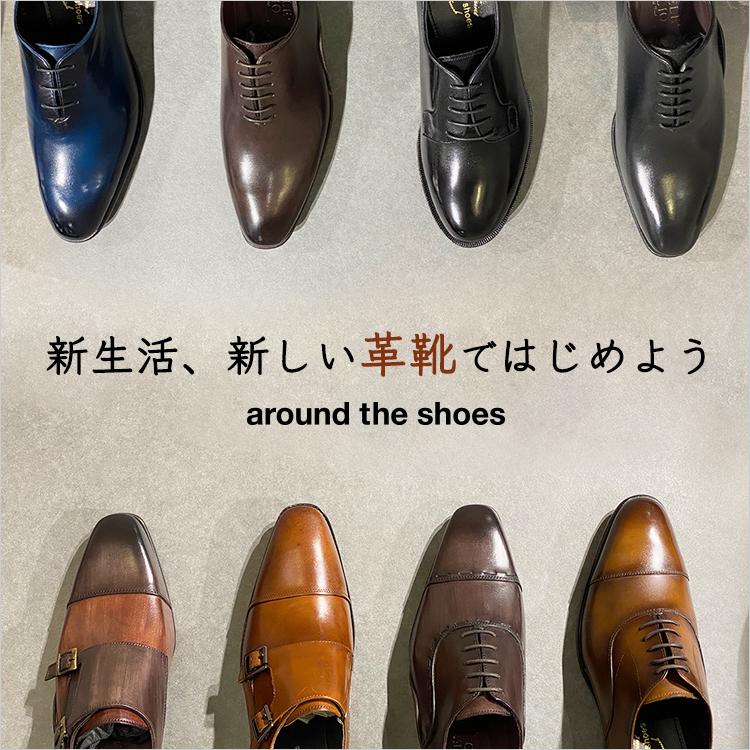 around the shoes(アラウンド・ザ・シューズ) 新生活、新しい革靴ではじめよう