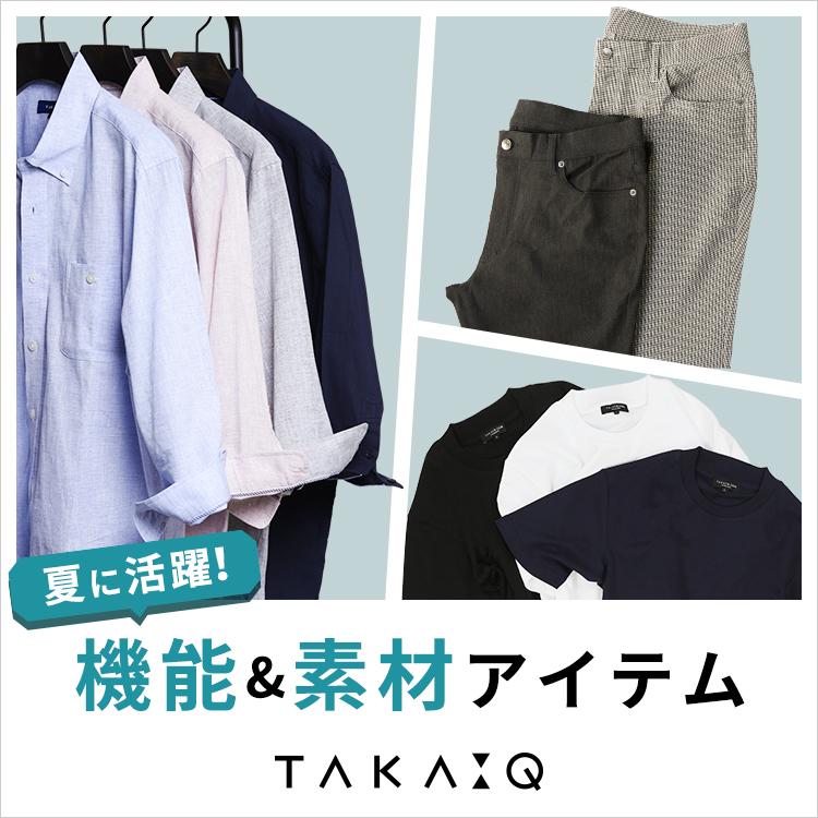 TAKA-Q(タカキュー) 夏に活躍!機能&素材アイテム