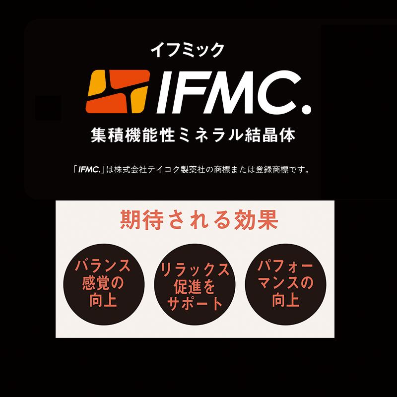 IFMC(イフミック)とは?